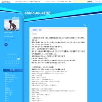 shino-blue日記