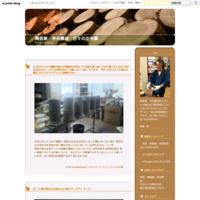 美山陶房のwebページ開設致しました。 - 陶芸家 寺田康雄 日々の出来事