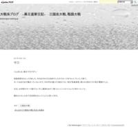 守刀 - 大戦系ブログ ~黒王進軍日記~ 三国志大戦、戦国大戦