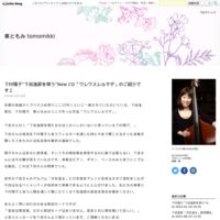 清水武志×東ともみDuo@マーシーオーガモンありがとうございました。 - tomomikki