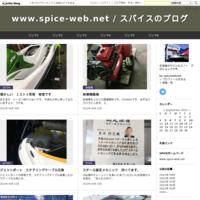 中古艇情報YAMAHA SHO-Cruiser - www.spice-web.net /  スパイスのブログ