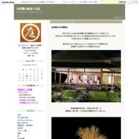 錦繍の秋 - 光匠園の庭造り日記
