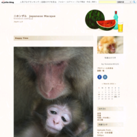 Happy Time - ニホンザル Japanese Macque