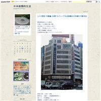 東京そぞろ歩き・美術館編:ジブリの大博覧会 - 日本庭園的生活