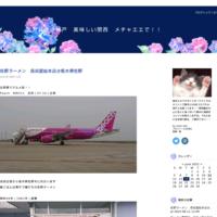 町家小路 関空食堂@関西空港 - スカパラ@神戸 美味しい関西 メチャエエで!!
