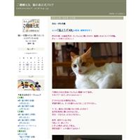 『街場のアメリカ論』『街場の中国論』 - ご機嫌元氣 猫の森公式ブログ