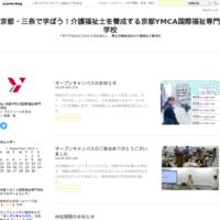 AO入試はじまります - 京都・三条で学ぼう!介護福祉士を養成する京都YMCA国際福祉専門学校