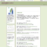 2月例会ご案内 - 台湾史研究会事務局からのお知らせ
