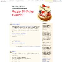 江南商工会議所女性会創立記念イベントに出演 - 中野友加里応援ブログ (Yukari Nakano Fan Blog) :Go, Yukarin!