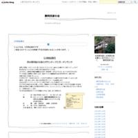 お知らせ - 静岡民家の会