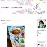 ♠ nicotto 親子サロン ♠ - nicottoな暮らし~うつわとおやつの物語