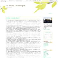 また一年経過。 - La Lune Lunatique