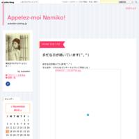 内観の中で - Appelez-moi Namiko!