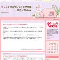 「DV相談+」が開設されました - ウィメンズカウンセリング京都                   ☆スタッフblog