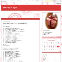 2021読書その1 - BREATHE ★ Again