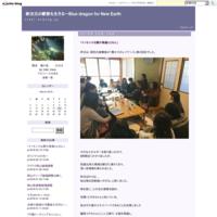 「戸籍リーディングセッション」 - 新次元の叡智を生きるーBlue dragon  for New Earth