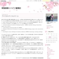 おなかスッキリ - 脊髄損傷リハビリ奮闘記