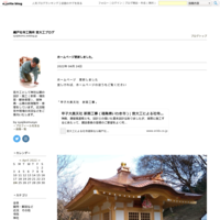 付属建築物工事・リフォームも宮大工にお任せください - 織戸社寺工務所 宮大工ブログ
