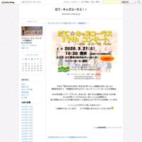 だて★キッズコーラス第17回コンサート開催決定!! - だて☆キッズコーラス!!
