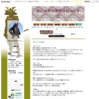 10/15-'21の雑記 - ほにゃヂの甲作日記ver.ケロ