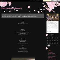 2017.06.02 映画「그것만이 내 세상/それだけが私の世界」고사(告祀) - Everybody Has Secrets.