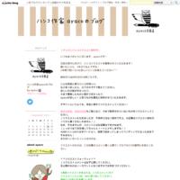 [グッズ]2018年9月のグッズ受付をいたします - ハンコ作家ayacoのブログ