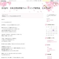 同窓会イベント中止のお知らせです - 日大JFC 日本大学法学部フォークソング研究会 OBブログ