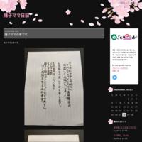 営業時間 - 陽子ママ日記