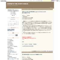 否定と肯定(イギリス・アメリカ合作映画・2016年) - 映画評論家 兼 弁護士坂和章平の映画日記