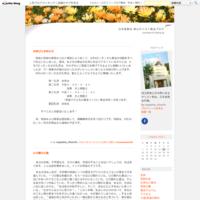 相対的 - 日本宣教会  狭山キリスト教会ブログ