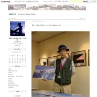 第15回長野県建築文化賞住宅部門優秀賞受賞しました。 - 安曇野の家 -Architect Photo Blog-