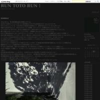 本田商店 - RUN TOTO RUN !