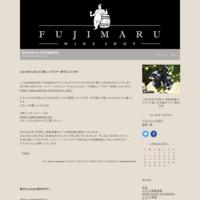 フジマルの夏祭り@浅草橋&清澄白河 - WineShop FUJIMARU