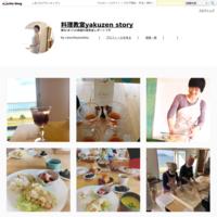 薬膳っぽさが好きではない - 料理教室yakuzen story