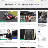 「エイコーがTV朝日で紹介(3月17日14:00~14:04)されます!」 - 株式会社エイコー 採用担当者のひとりごと