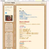 【PUBG】 11月4・5・6・7日 ソロ - エミリアのイカロス PUBG日記