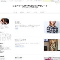 夏にピッタリミントスパ - フェアリー/VINTAGEのつぶやきノート