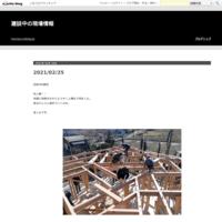 2020/08/12 - 建設中の現場情報