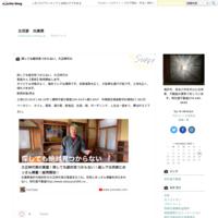 今を楽しむ - 古民家 兵庫県