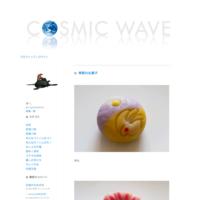 鰻ごはん - COSMIC WAVE