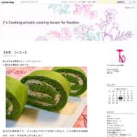 テーブルコーディネイト+Cooking Lessonのお申しこみ方法 - C's Cooking-private cooking lesson for foodies-