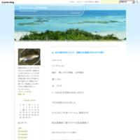 2017釣行NO.6(2/12)第2回ゆるチャン参戦 - ボウズマンのヘッポコ釣行記