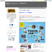 2017,2/22 今週のスクール情報〜。 - 荻堂式スケートボードスクール OGIDOのブログ