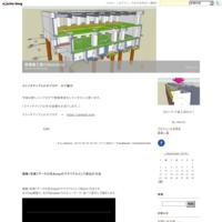 スケッチアップとかのブログ のご紹介 - 現場施工図とSketchUp