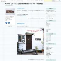 入荷情報 2021.8.7 - Ruche (ルーシュ)愛知県岡崎市のハンドメイド雑貨屋