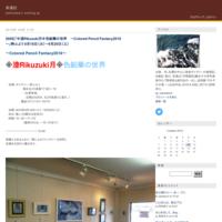 2602)「棚橋荘七 木版画展」大通美術館終了/9月11日(火)~9月16日(日) - 栄通記