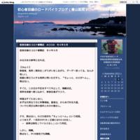 あちこち旅行記 目次 - 初心者目線のロードバイクブログ