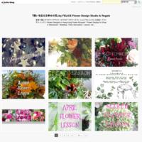 訂正_再送_レッスンスケジュール - 「想いを伝える幸せの花」by FELICE Flower Design Studio & Regalo