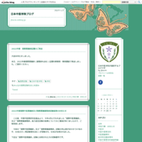 ラブレター - 国立北京中医薬大学日本校ブログ