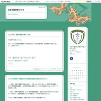 不思議な中文 - 国立北京中医薬大学日本校ブログ